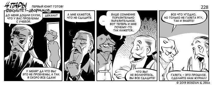 stripline.ru авторские комикс-стрипы. 4пары