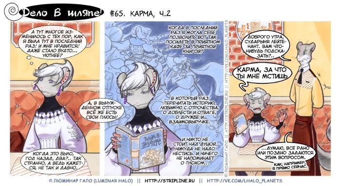 #65. Карма, ч.2